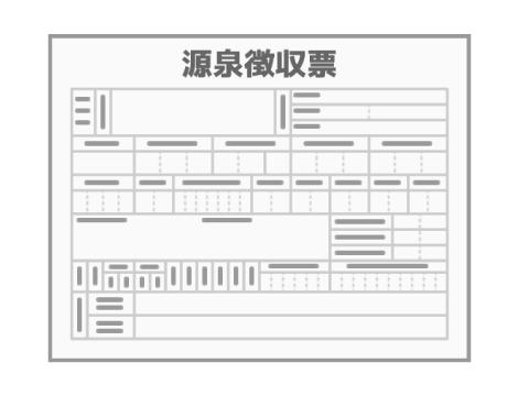 源泉徴収票イラスト